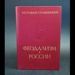 Павлов - Сильванский Н.П. - Феодализм в России