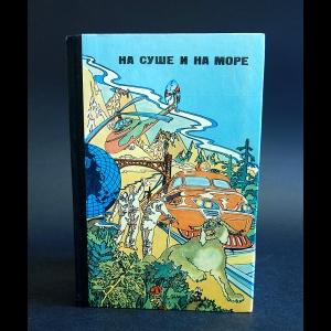 Авторский коллектив - На суше и на море. 1976