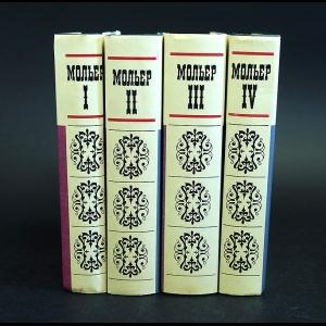 Мольер - Мольер. Собрание сочинений в 4 томах