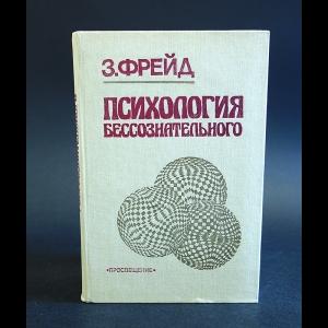Фрейд Зигмунд - Психология бессознательного