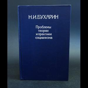 Бухарин Н.И. - Проблемы теории и практики социализма