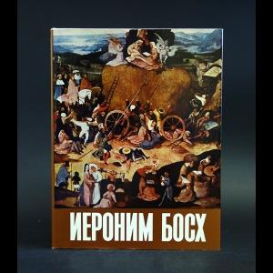 Фомин Георгий - Иероним Босх