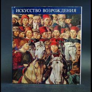 Шрамкова Г. - Искусство Возрождения