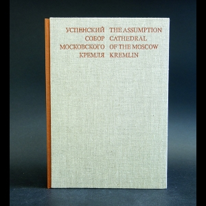 Толстая Т.В. - Успенский собор Московского Кремля