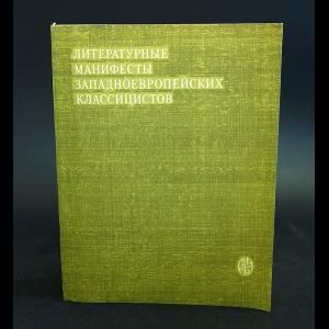 Авторский коллектив - Литературные манифесты западноевропейских классицистов