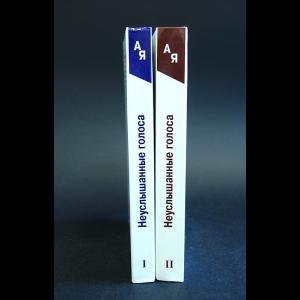 Авторский коллектив - Неуслышанные голоса (комплект из 2 книг)