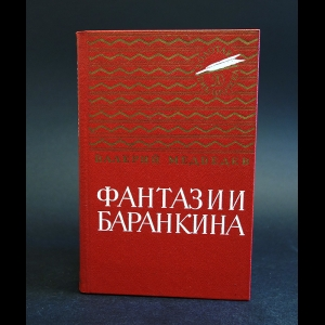 Медведев Валерий - Фантазии Баранкина
