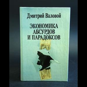 Валовой Дмитрий - Экономика абсурдов и парадоксов