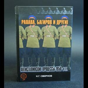 Смирнов Н.Г. - Рапава, Багиров и другие. Антисталинские процессы 1950-х гг.
