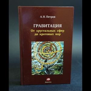 Петров А.Н. - Гравитация. От хрустальных сфер до кротовых нор