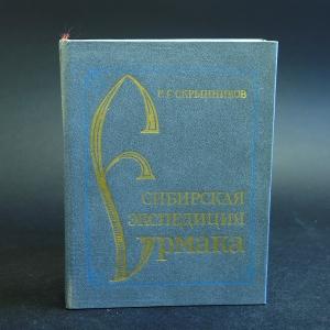 Скрынников Р.Г. - Сибирская экспедиция Ермака