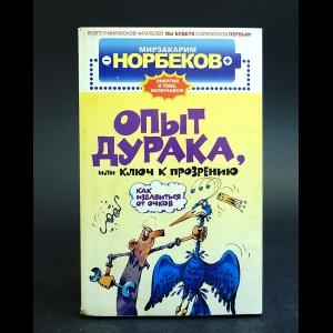Норбеков Мирзакарим - Опыт дурака, или Ключ к прозрению. Как избавиться от очков