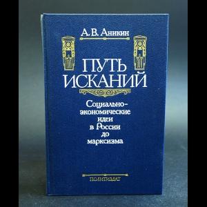 Аникин Андрей - Путь исканий. Социально-экономические идеи в России до марксизма
