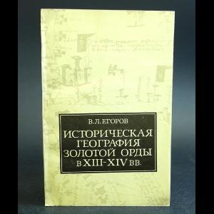 Егоров В.Л. - Историческая география Золотой орды в XIII-XIV вв.