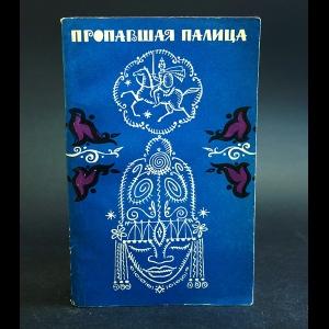 Авторский коллектив - Пропавшая палица. Легенды и сказки Камбоджи