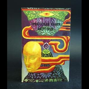 Тибетская книга мёртвых (Бардо Тёдол) - Тибетская книга мёртвых (Бардо Тёдол)