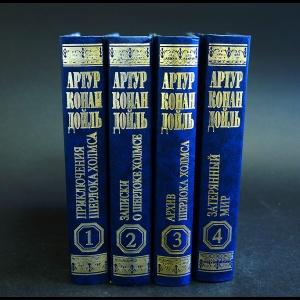 Конан Дойль Артур - Артур Конан Дойль Собрание сочинений в 4 томах (комплект из 4 книг)