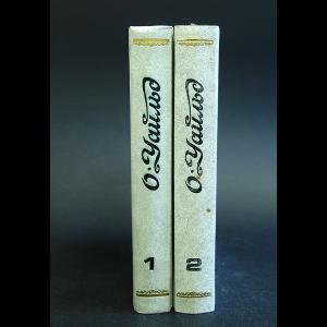 Уайльд Оскар - Оскар Уайльд Избранные произведения в 2 томах (комплект из 2 книг)