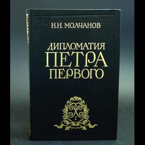 Молчанов Николай - Дипломатия Петра Первого