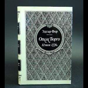 Фор Эдгар - Опала Тюрго. 12 мая 1776 г.