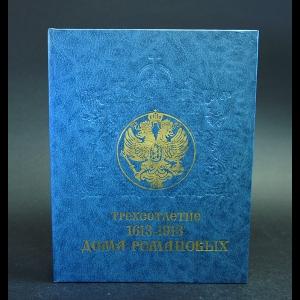 Авторский коллектив - Трехсотлетие Дома Романовых. 1613 - 1913