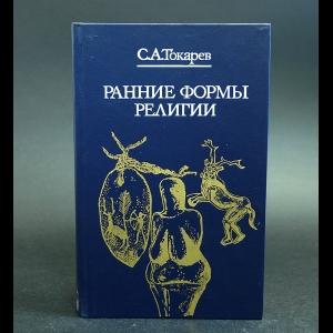 Токарев С.А. - Ранние формы религии