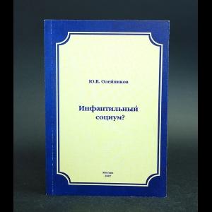 Олейников Ю.В. - Инфантильный социум?