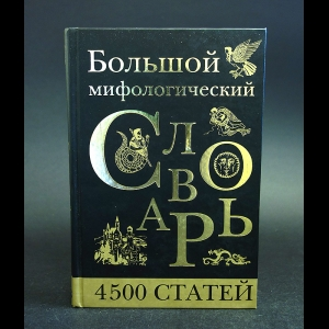 Авторский коллектив - Большой мифологический словарь