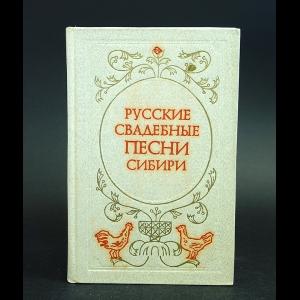 Авторский коллектив - Русские свадебные песни Сибири