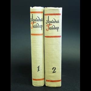 Гайдар Аркадий - Аркадий Гайдар Сочинения в 2 томах (комплект из 2 книг)