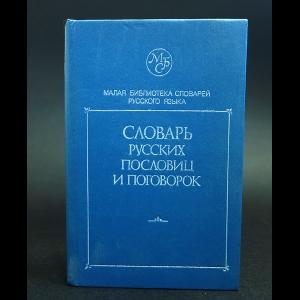 Жуков В.П. - Словарь русских пословиц и поговорок