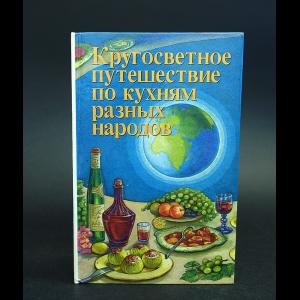 Линде Гюнтер Кноблох Хайнц - Кругосветное путешествие по кухням разных народов