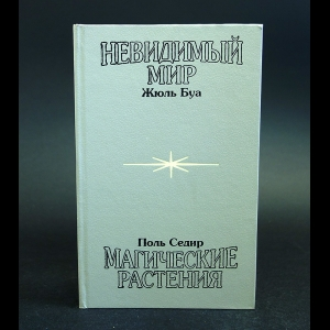 Седир Поль - Невидимый мир. Магические растения