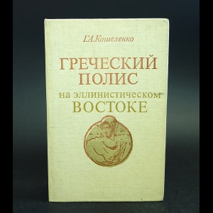 Кошеленко Г.А. - Греческий полис на эллинистическом Востоке