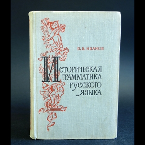 Иванов В.В. - Историческая грамматика русского языка
