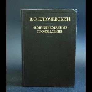 Ключевский Василий Осипович - В.О. Ключевский Неопубликованные произведения
