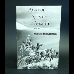 Джандосова Заринэ - Долгая дорога домой
