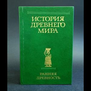 Авторский коллектив - История Древного мира. Ранняя древность