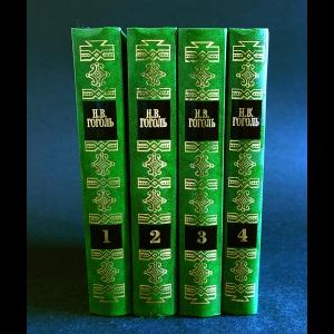 Гоголь Н.В. - Н. В. Гоголь Собрание сочинений в 4 томах (комплект из 4 книг)