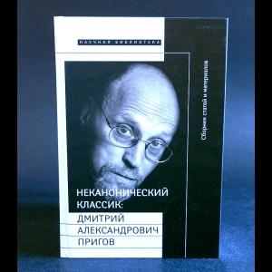 Авторский коллектив - Неканонический классик: Дмитрий Александрович Пригов