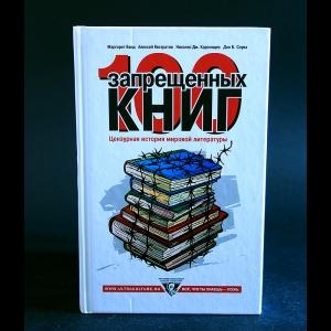 Авторский коллектив - 100 запрещенных книг. Цензурная история мировой литературы