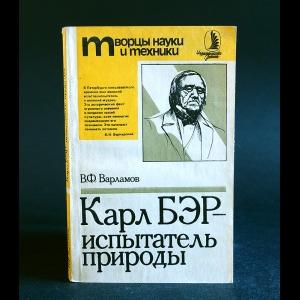 Варламов В.Ф. - Карл Бэр - испытатель природы