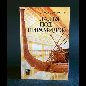 Дженкинс Ненси - Ладья под Пирамидой