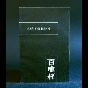 Авторский коллектив - Бай Юй Цзин (Сутра ста притч)