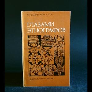 Авторский коллектив - Глазами этнографов