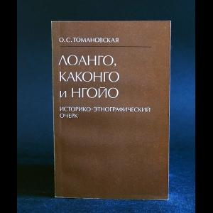 Томановская О.С. - Лоанго, Каконго и Нгойо. Историко-этнографический очерк