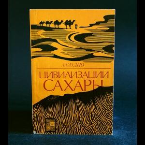 Гаудио А. - Цивилизации Сахары