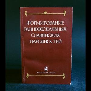 Авторский коллектив - Формирование раннефеодальных славянских народностей