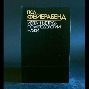 Фейерабенд Пол -  Пол Фейерабенд Избранные труды по методологии науки