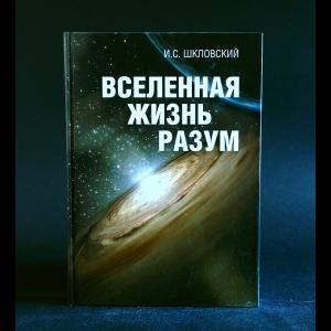 Шкловский И.С. - Вселенная. Жизнь. Разум